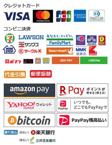 VISA・MASTER CARD・JCB・AMEX・DinersClub