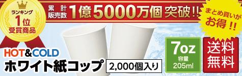 HOT&COLD ホワイト紙コップ