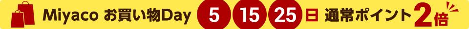 Miyaco お買い物Day 5、15、25日通常ポイント2倍