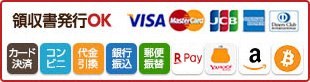 領収書発行OK VISA・MASTER CARD・JCB・AMEX・DinersClub