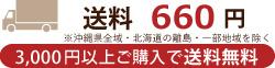 全国一律送料660円 3,000円以上ご購入で送料無料
