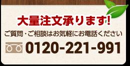 大量注文承ります!ご質問・ご相談はお気軽にお電話ください 0120-221-991