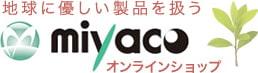 地球に優しい製品を扱うmiyacoオンラインショップ