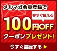 メルマガ会員登録で100円OFFクーポンプレゼント!