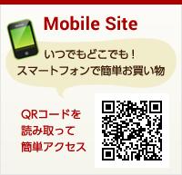 QRコードを読み取って簡単アクセス