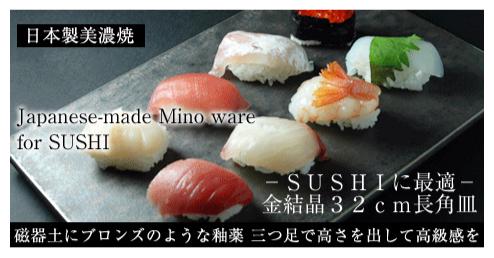 日本製美濃焼Japanese-made Mino warefor SUSHI−SUSHIに最適−金結晶32cm長角皿 磁器土にブロンズのような釉薬三つ足で高さを出して高級感を