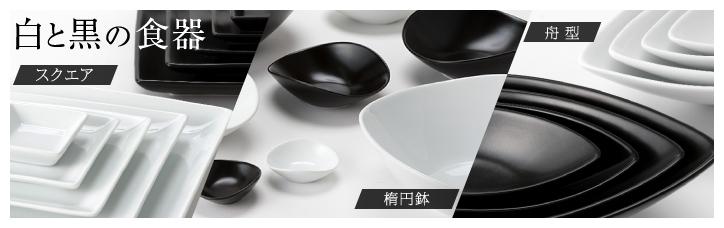白と黒の食器はこちら≫