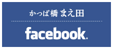 かっぱ橋まえ田facebook