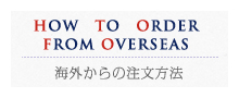 海外からの注文方法