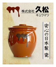 安心の日本製 久松の漬物瓷≫
