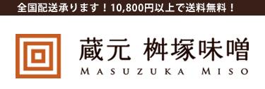 蔵元 桝塚味噌
