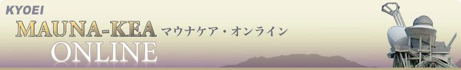 KYOEI MAUNA-KEA ONLINE (マウナケア・オンライン)