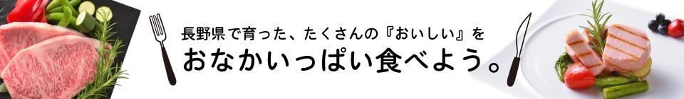 長野県で育った、たくさんの『おいしい』をおなかいっぱい食べよう。